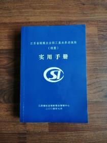 江苏省城镇企业职工基本养老保险(续编)实用手册