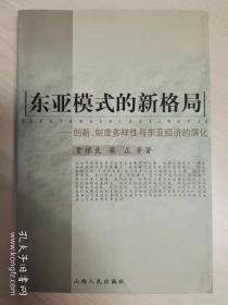 东亚模式的新格局:创新、制度多样性与东亚经济的演化