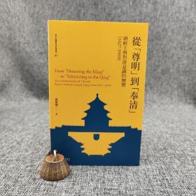 台大出版中心  孙卫国《从「尊明」到「奉清」:朝鲜王朝对清意识之嬗变,1627-1910》(锁线胶订)