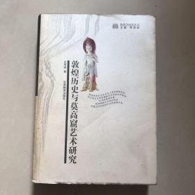 敦煌歷史與莫高窟藝術研究——敦煌學研究叢書