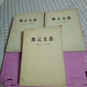 陈云文选(三册全)大32开(均为一版一印)