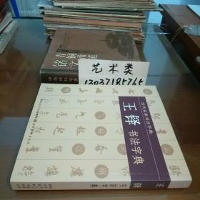 历代名家书法字典:王铎书法字典(保正版现货无写划)