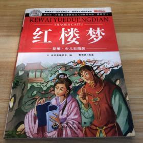 青少年必读丛书:红楼梦