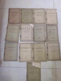 1962年(中医讲义)13册合售(两册没封底,书椎有穿书线)