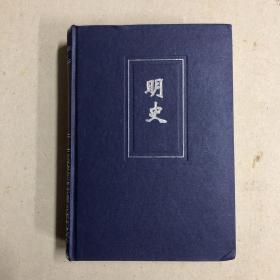 简体字本明史(卷一·卷四八)