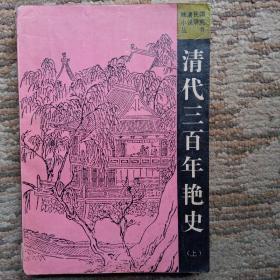 清代三百年艳史上