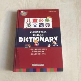 童年有声系列:儿童必备英文词典