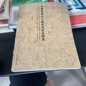 中国县级以上政区历史名称录