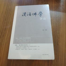 汉语佛学评论(第2辑)