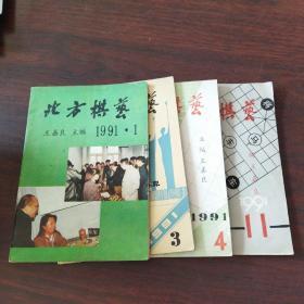 北方棋艺(1991年,第1、3、4、11期,4册合售)