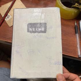 二十一世纪书法研究丛书:历史文脉篇