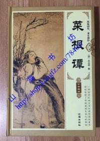 菜根谭(套装共4册) 9787545133707