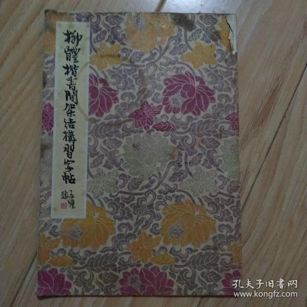 柳体楷书间架结构习字帖  包邮.挂