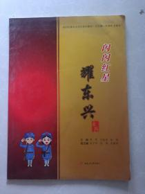 闪闪红星耀东兴/闪闪红星乡土文化系列教材
