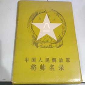 中国人民解放军将帅名录[盒装16开80张全,现仅74张,缺6张,含74位将帅照片及简历]