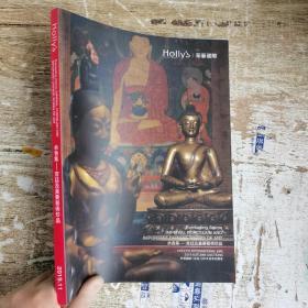 华艺国际(香港)2019秋季拍卖会 余香集—宫廷及重要艺术珍品