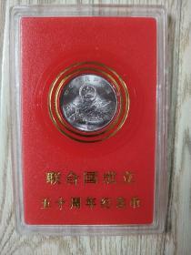 中国人民银行装帧流通纪念币【联合国成立五十周年】