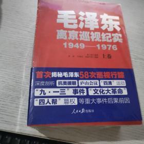 毛泽东离京巡视纪实(1949-1976 套装上中下册)