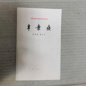 中国古典文学基本知识丛书  辛弃疾