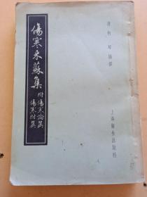 繁体竖版医学古籍书。伤寒来苏集。清,柯琴。上海卫生出版社。品好!