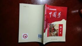 中国梦烈火中永生的邱少云