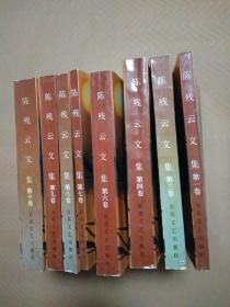 陈残云文集(全十卷缺第2和5册)8本合售