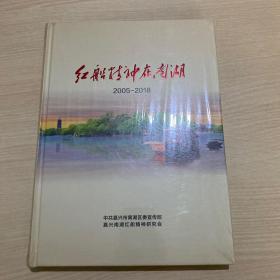 红船精神在南湖(2005-2018)
