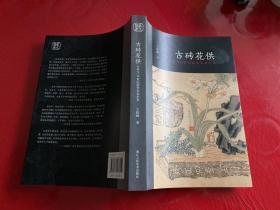 古砖花供—六舟与19世纪的学术和艺术(2018年1版1印)