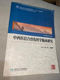 中西医结合骨伤科学临床研究
