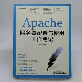 Apache服务器配置与使用工作笔记