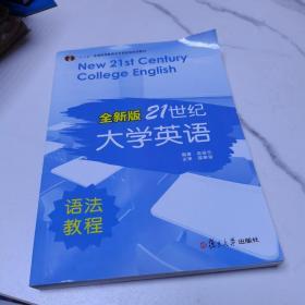 普通高等教育十一五国家级规划教材:新21世纪大学英语语法教程