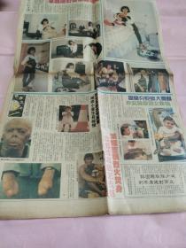陈法蓉 陈慧仪彩页90年代报纸一张 4开
