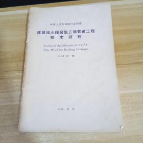 建筑排水硬聚氯乙烯管道工程技术规程(CJJ/T29-98)   一版3印