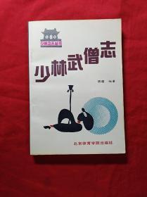 少林武僧志(插图本)