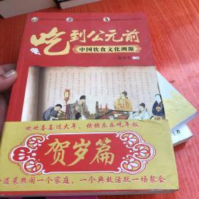 吃到公元前:中国饮食文化溯源