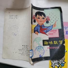 趣味数学贵州人民出版社