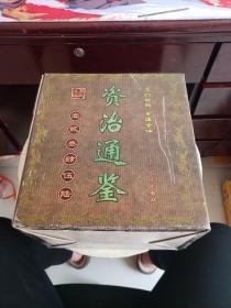 资治通鉴:文白对照 全注全译(全六册)附外盒!