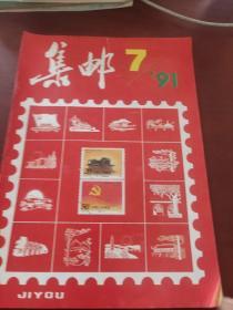集邮1991. 7