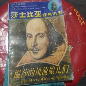 莎士比亚经典名剧 温莎的风流娘儿们