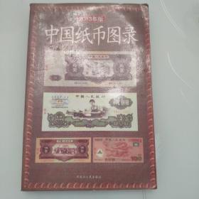 中国纸币图录(最新版)