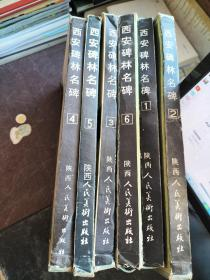 西安碑林名碑(1-6套全30分册)缺13.14.25(27本合售)