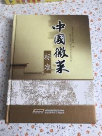 中国徽菜标准