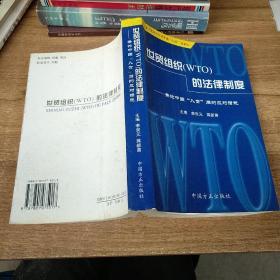 """世贸组织 (WTO)的法律制度——兼论中国""""入世""""后的应对措施"""