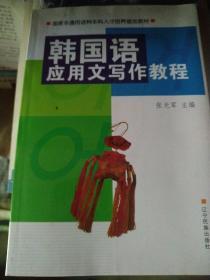 国家非通用语种本科人才培养基地教材:韩国语应用文写作教程