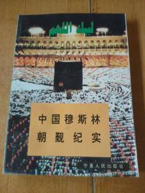 中国穆斯林朝觐纪实