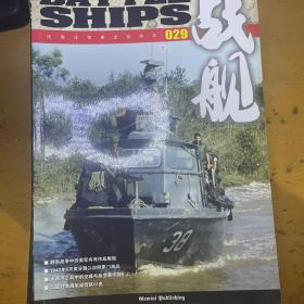 战舰杂志 029
