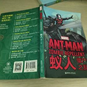 漫威超级英雄双语故事.Ant-Man蚁人:僵尸之乱(赠英文音频与单词随身查APP)