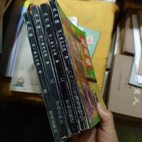 全本风月楼(全1-4册)