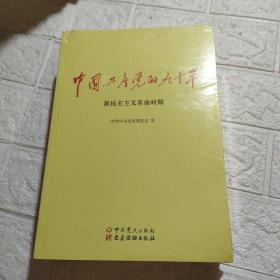 中国共产党的九十年【全三册 全新未拆封】
