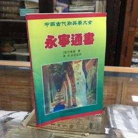 中国古代堪舆学大全:永宁通书   (
